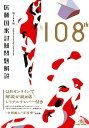 第108回医師国家試験問題解説 [ 国試対策問題編集委員会 ]
