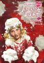『ももクロChan』第6弾 バラエティ少女とよばれて 第27集【Blu-ray】 [ ももいろクローバーZ ]