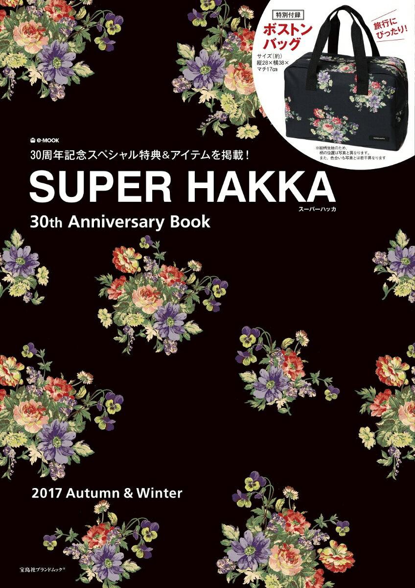 SUPER HAKKA 30th Anniversary Book (e-MOOK)