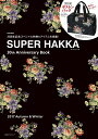 SUPER HAKKA 30th Anniversary Book (e-MOOK)