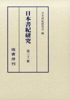日本書紀研究(第31冊)