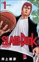 SLAM DUNK 新装再編版 1 (愛蔵版コミックス) [...