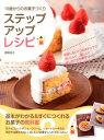 10歳からのお菓子づくりステップアップレシピ [ 須賀祐子 ]
