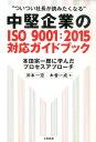 中堅企業のISO 9001:2015対応ガイドブック 本田宗一郎に学んだプロセスアプローチ 沖本一宏