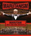 マルタニズム 完全版【Blu-ray】