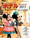 東京ディズニーリゾート ホテルガイドブック 2017 [ ディズニーファン編集部 ]