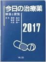 今日の治療薬2017 [ 浦部 晶夫 ]