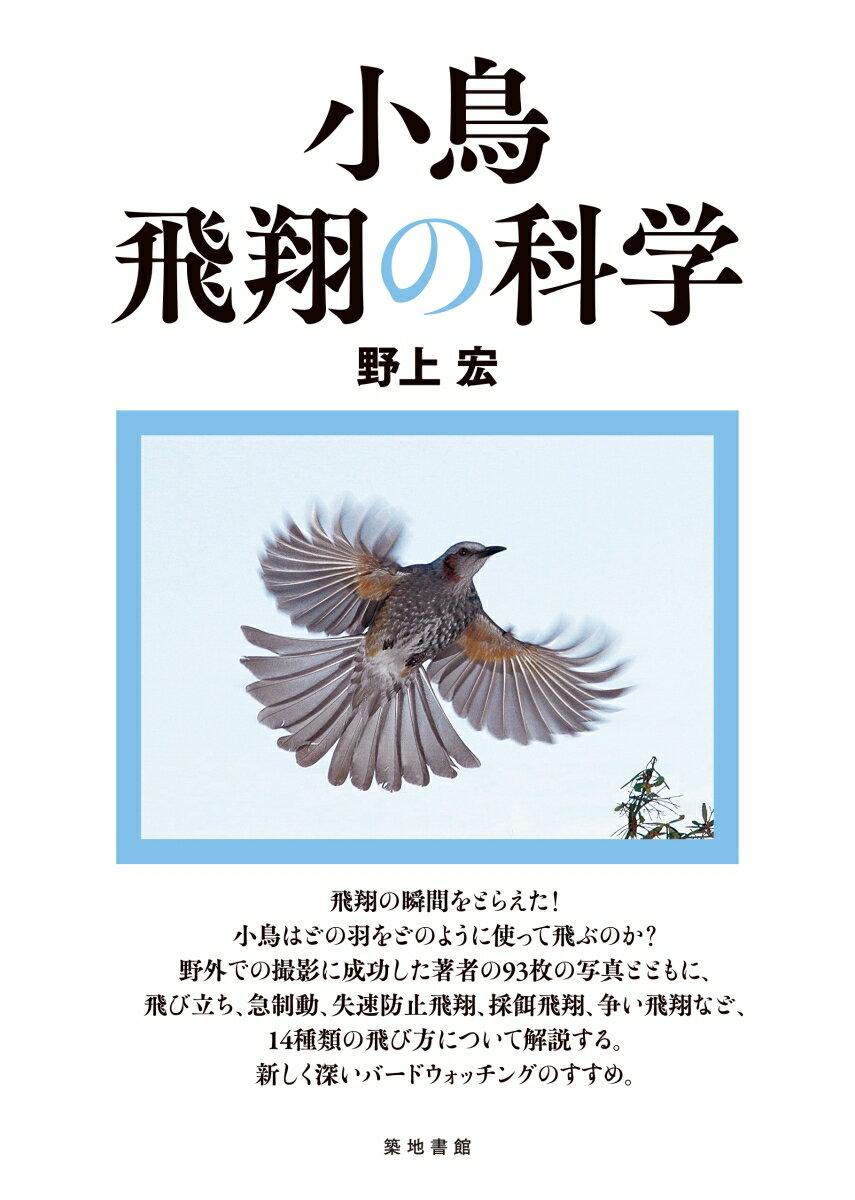 小鳥 飛翔の科学 [ 野上 宏 ]