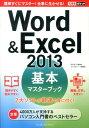 電脳, 系統開發 - Word & Excel 2013基本マスターブック (できるポケット) [ 田中亘 ]
