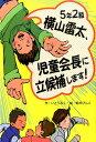 5年2組横山雷太、児童会長に立候補します! (ホップステップキッズ!) [ いとうみく ]