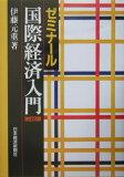 ゼミナール国際経済入門改訂3版 [ 伊藤元重 ]