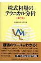 株式相場のテクニカル分析第3版