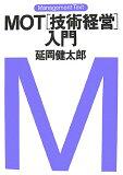 """摩托罗拉""""技术管理""""简介[MOT「技術経営」入門 [ 延岡健太郎 ]]"""