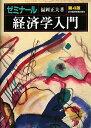 ゼミナール経済学入門第4版