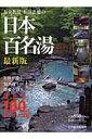 温泉教授・松田忠徳の日本百名湯最新版
