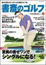 書斎のゴルフ(vol.3) 読めば読むほど上手くなる教養ゴルフ誌 驚異の寄せワンでシングルになる!
