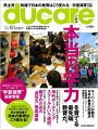 ducare Vol.2 2010 Winter