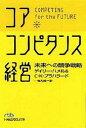 コア・コンピタンス経営 未来への競争戦略 (日経ビジネス人文庫) [ ゲイリー・ハメル ]