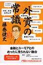 【送料無料】外資の常識 [ 藤巻健史 ]