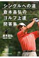 シングルへの道倉本昌弘のゴルフ上達問答集