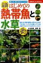 【バーゲン本】最新はじめての熱帯魚と水草 (主婦の友ベストBOOKS) [ 水谷 尚義 他 ]