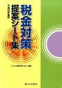 税金対策提案シート集(平成28年度版) [ 辻・本郷税理士法人 ]