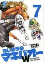 たいようのマキバオーW 7 (プレイボーイコミックス) [ つの丸 ]