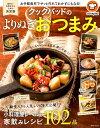 クックパッドのよりぬきおつまみ 酒好き!料理好きのための決定版 (Saita mook) [ クック...