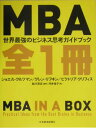 MBA全1冊 [ ジョエル・クルツマン ]