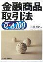 金融商品取引法Q&A 100