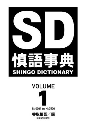慎語事典 SD SHINGO DICTIONARY VOLUME1 SD No0001 to No0500 [ 香取慎吾 ]