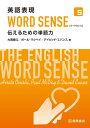 英語表現WORD SENSE 伝えるための単語力 [ 大西泰斗 ]