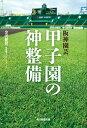 阪神園芸 甲子園の神整備 グラウンドの匠たち [ 金沢健児 ]