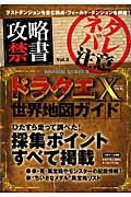 攻略禁書(vol.2)ドラクエ10全マップ公開&採集ポイント