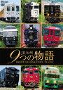 JR九州 9つの物語 D&S(デザイン&ストーリー)列車 [ (鉄道) ]