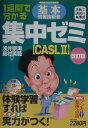【送料無料】1週間で分かる基本情報技術者集中ゼミ(CASL 2)改訂版 [ 浅井宗海 ]