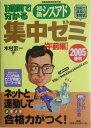 1週間で分かる初級シスアド集中ゼミ(2005春秋 午前編)