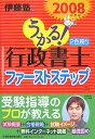 うかる!行政書士ファーストステップ(2008年度版)