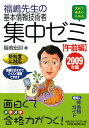 福嶋先生の基本情報技術者集中ゼミ(2009年版 午前編)
