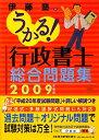 うかる!行政書士総合問題集(2009年度版)