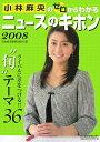 小林麻央のゼロからわかるニュースのキホン(2008)