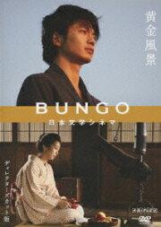 BUNGO 日本文学シネマ 黄金風景