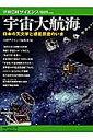 宇宙大航海 日本の天文学と惑星探査のいま (別冊日経サイエンス) [ 日経サイエンス編集部 ]