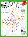 マーチン・ガードナーの数学ゲーム(1)新装版 (別冊日経サイエンス) [ マーティン・ガードナー ]