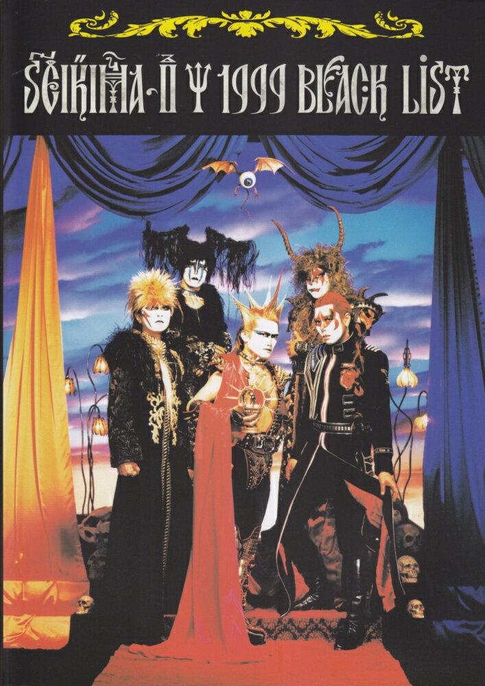 聖飢魔2 1999 black list「本家極悪集大成盤」 (バンド・スコア)
