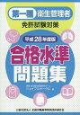 第一種衛生管理者免許試験対策合格水準問題集(平成28年度版) [ ジョイフルサークル ]
