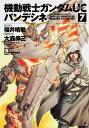 機動戦士ガンダムUCバンデシネ(7) (カドカワコミックスA...