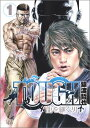 TOUGH龍を継ぐ男(1) (ヤングジャンプコミックス WPB) 猿渡哲也