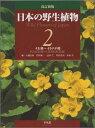 日本の野生植物(第2巻)改訂新版 イネ科?イラクサ科 [ 大橋広好 ]