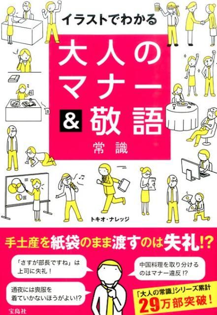 大人のマナー&敬語常識 [ トキオ・ナレッジ ]...:book:17916210